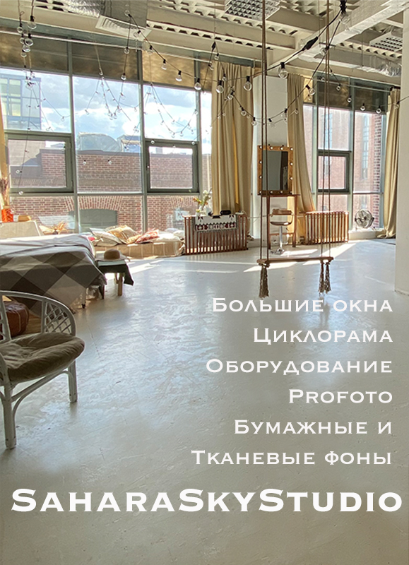 SaharaSkyStudio
