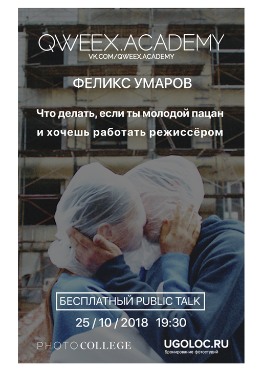 Бесплатный Public Talk c профессиональным фотографом Феликсом Умаровым