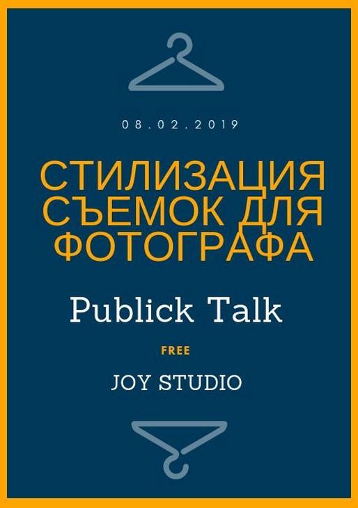 Бесплатный Public Talk