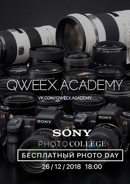 Бесплатный Sony Photo Day в Qweex Campus