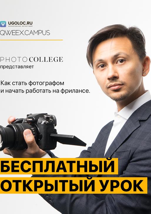 Бесплатный открытый урок от Фотоколледжа